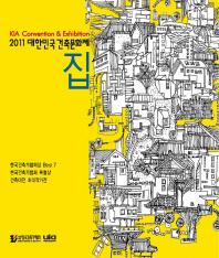 2011 대한민국건축문화제: 집