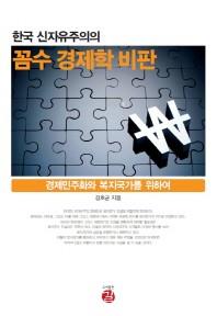한국 신자유주의의 꼼수 경제학 비판