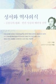 성서와 역사의식 : 김찬국의 평화 인권 사상과 예언자 신학