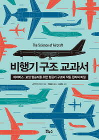 비행기 구조 교과서