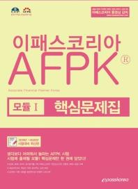 AFPK 모듈 1 핵심문제집(2019)