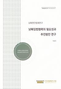 남북입법협력의 필요성과 추진방안 연구