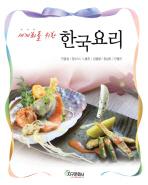 세계화를 위한 한국요리