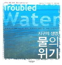지구의 생명 물의 위기