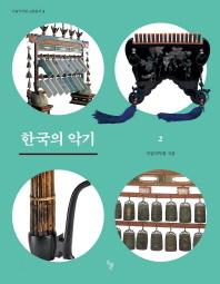 한국의 악기. 2