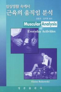 일상생활 속에서 근육의 움직임 분석