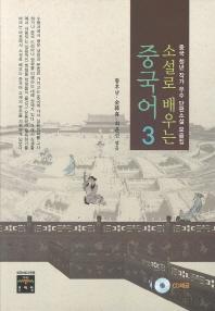 소설로 배우는 중국어. 3