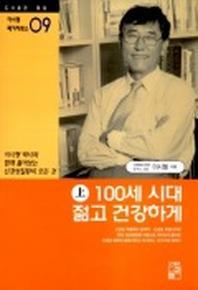 100세 시대 젊고 건강하게(상)