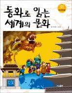 동화로 읽는 세계의 문화. 1: 아시아편
