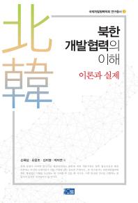 북한개발협력의 이해(이론과 실제)