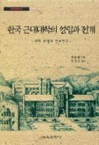 한국 근대대학의 성립과 전개(대학모델의전파연구)
