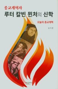 종교개혁자 루터 칼빈 뮌처의 신학