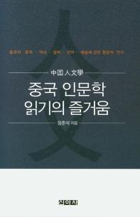 중국 인문학 읽기의 즐거움