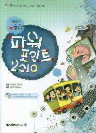 대한민국 누구나 파워포인트 2010
