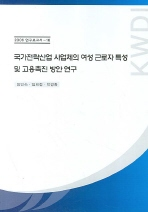 국가전략산업 사업체의 여성 근로자 특성 및 고용촉진 방안 연구