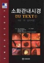 소화관내시경 진단 TEXT. 1: 식도 위 십이지장