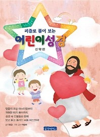 퍼즐로 풀어보는 어린이 성경: 신약편