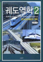 궤도역학. 2: 콘크리트궤도의 역학