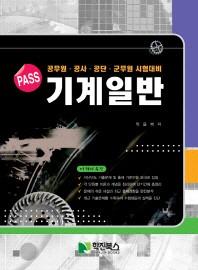 Pass 기계일반(Pass)