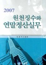 원천징수와 연말정산실무(2007)