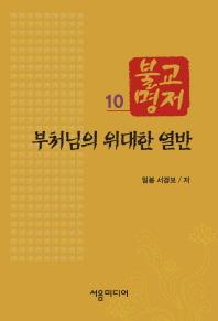 불교명저. 10: 부처님의 위대한 열반