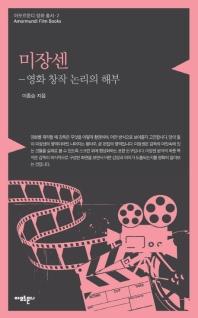 미장센: 영화 창작 논리의 해부