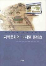 지역문화와 디지털 콘텐츠