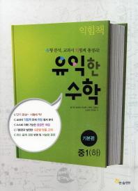 유익한 수학 중1(하): 기본편(2011)
