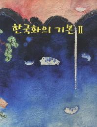 한국화의 기본. 2
