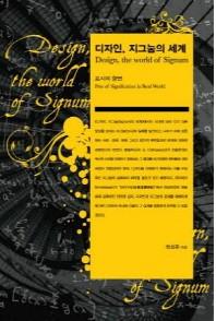 디자인 지그눔의 세계