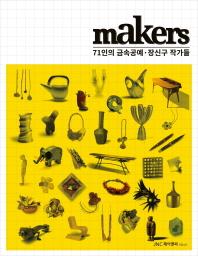 메이커스(Makers)