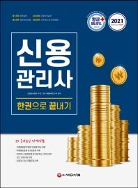 신용관리사 한권으로 끝내기(2021)