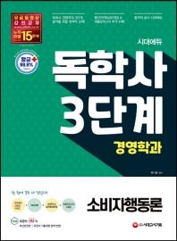 시대에듀 소비자행동론(독학사 3단계 경영학과)