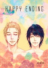 해피 엔딩(Happy Ending)