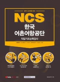 NCS 한국어촌어항공단 직업기초능력검사(2021)