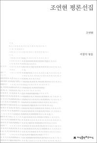 조연현 평론선집