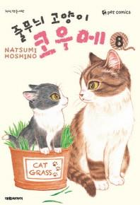 줄무늬 고양이 코우메. 8