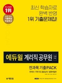 에듀윌 계리직 공무원 우정 9급 전과목 기출 Pack(2020)