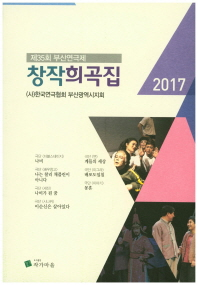 창작희곡집(2017)