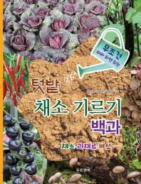 무조건 따라 하면 되는 텃밭 채소 기르기 백과: 채소 과채류 버섯