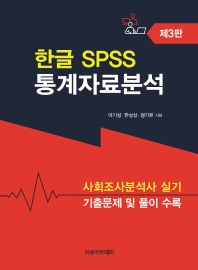 한글 SPSS 통계자료분석