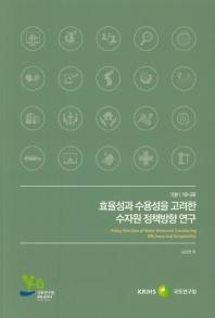 효율성과 수용성을 고려한 수자원 정책방향 연구