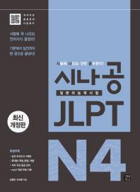 시나공 JLPT 일본어능력시험 N4
