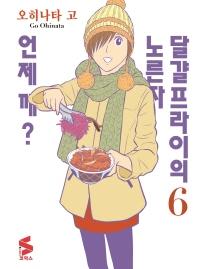 달걀프라이의 노른자 언제 깨?. 6