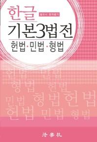 한글 기본 3법전(헌법 민법 형법)(2018)