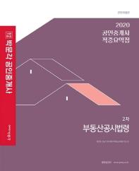 합격기준 박문각 부동산공시법령 적중요약집(공인중개사 2차)(2020)
