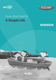 EBS 초목달 Ivan the Fool & A Simple Life(Workbook)