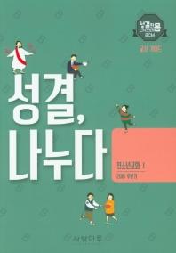 성결, 나누다 청소년교회. 1: 교사 가이드(2019 후반기)