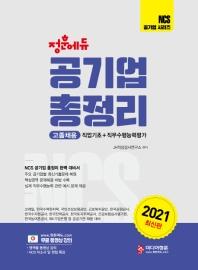 정훈에듀 NCS 공기업 총정리 직업기초능력평가 + 직무수행능력평가 고졸채용(2021)