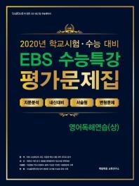EBS 수능특강 고등 영어독해연습(상) 평가문제집(2020)(2021 수능대비)